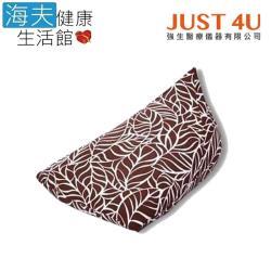 海夫健康生活館  強生醫療 JUST 4U 擺位枕 八面玲瓏抱枕(TV-212)