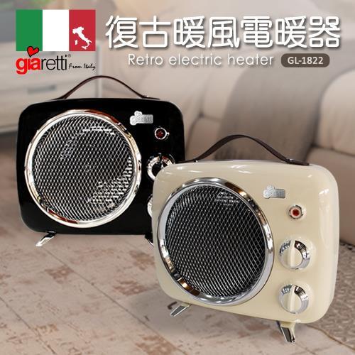 【義大利Giaretti】復古暖風電暖器(GL-1822)/