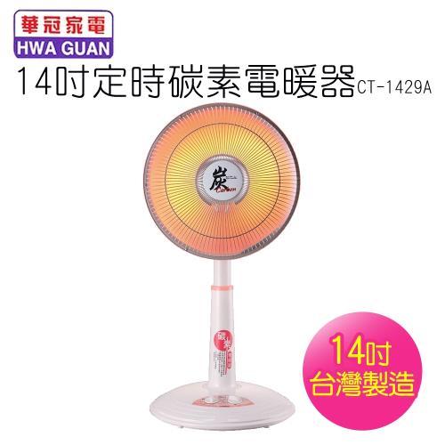 【華冠】14吋定時碳素電暖器CT-1429A/