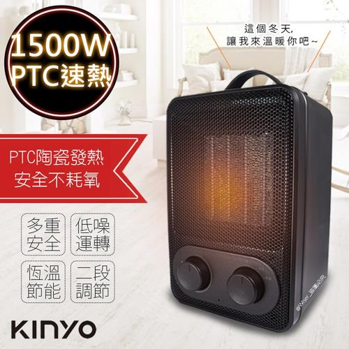 【KINYO】恆溫雙模式PTC陶瓷電暖器(EH-150)速熱/夠暖/安靜/