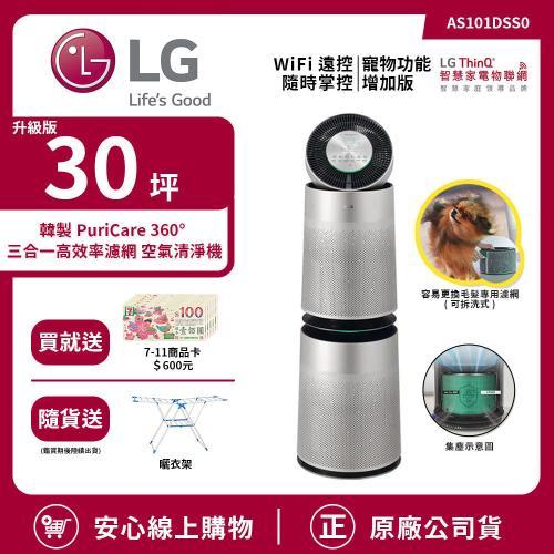 登記送9吋循環風扇+掛燙機 LG 樂金 PuriCare 360°升級寵物版模式雙層空氣清淨機AS101DSS0(銀色) 30坪 韓製