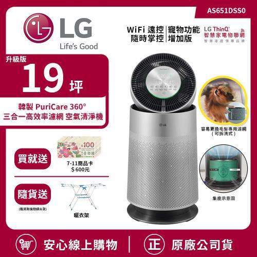 登記送9吋風扇和果汁機 LG樂金 PuriCare 360°空氣清淨機AS651DSS0 韓製19坪寵物版模式 單層銀色