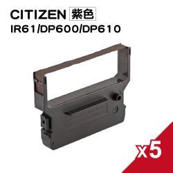for CITIZEN IR61/DP600/DP610/SYS-3300/創群6600/WP103S 紫色 收銀機/三聯發票機相容色帶 (5入組)