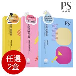 韓國PS美美妍 保濕/亮白/緊緻面膜(5片/盒)-升級版 (3款任選2盒)