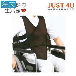 海夫健康生活館 強生醫療 JUST 4U 全罩式 擺位固定帶(TV-105)