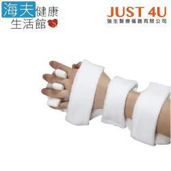 強生固定式護具 (未滅菌)【海夫健康生活館】JUST 4U 手托板 白色(56590)