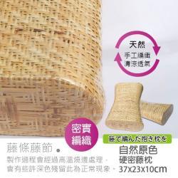 【手工藤枕】藤枕頭 傳統枕頭 密硬藤枕-2入