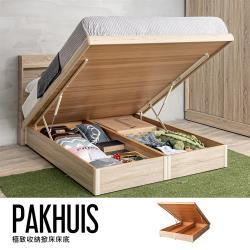 [obis] Pakhuis 帕奎伊斯收納床底/掀床[雙人特大6×7尺/雙人7尺]