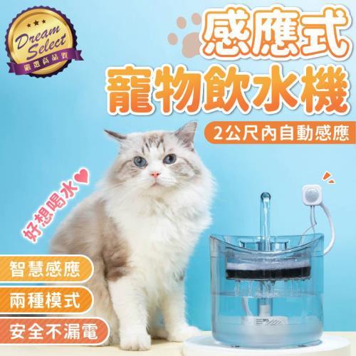 捕夢網-感應式寵物飲水機(自動飲水機