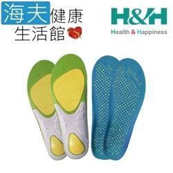 海夫健康生活館 H&H南良 遠紅外線塗佈 鞋墊(XS/S/M/L/XL)