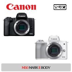 Canon EOS M50 MARK II BODY 單機身 (公司貨)