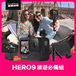 【GoPro】HERO9 Black旅遊必備組(公司貨)