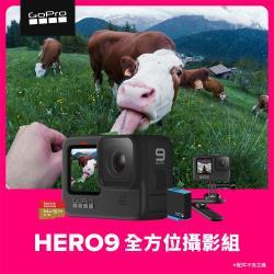 【GoPro】HERO9 Black全方位攝影組(公司貨)
