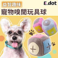 E.dot  寵物玩具貓狗嗅聞玩具球