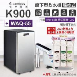 Gleamous K900 三溫廚下加熱器-觸控式龍頭(搭配 WAQ-55活礦機)