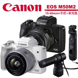 Canon EOS M50 Mark II (M50M2) 15-45mm + HG-100TBR手把 + DM-E100麥克風(公司貨)