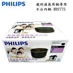 PHILIPS飛利浦智慧萬用鍋-專用不沾內鍋 HD2775