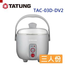 TATUNG 大同 3人份不鏽鋼電鍋異電壓220V 僅國外適用(TAC-03D-DV2)-庫