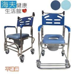 海夫健康生活館 行健 不鏽鋼 固定扶手 便盆椅 塑背款 洗澡椅 附輪(S-A135)