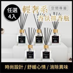 植靠淨SPOTLESS 經典香氛精油室內擴香瓶150mlX4入組(多款香味可選)