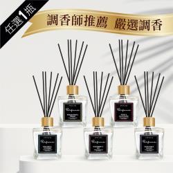 植靠淨SPOTLESS 經典香氛精油室內擴香瓶150ml(多款香味可選)