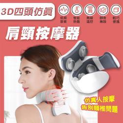 3D四頭仿真肩頸按摩器(2入組)