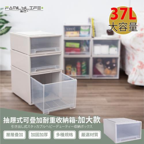 FL生活+ 大容量抽屜式可疊加耐重收納箱-加大款-37公升
