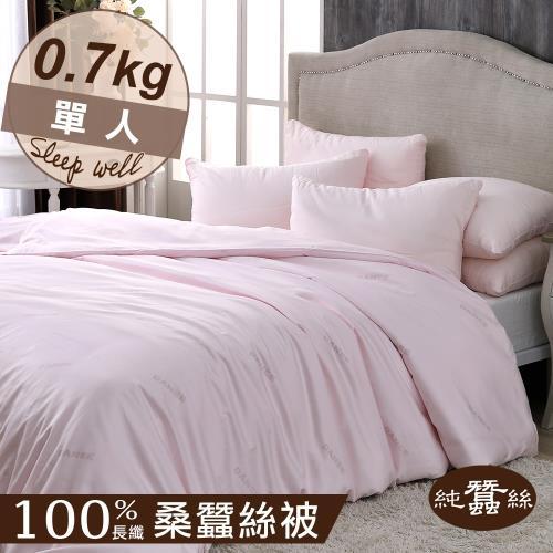 【岱妮蠶絲】天然特級100%長纖桑蠶絲被0.7KG-單人5x7尺(BHR11101)/