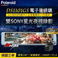 Polaroid寶麗萊 DS1101GS 星光夜視 雙鏡頭電子後視鏡 行車紀錄器