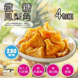 【品益生技】天然果乾-微糖鳳梨角230克/4包組