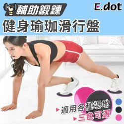 E.dot  健身瑜珈滑步圓盤 滑行墊 訓練滑盤(三色可選)