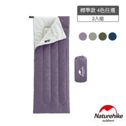 Naturehike 升級版H150舒適透氣便攜式信封睡袋 標準款 2入組