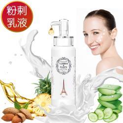 愛戀花草  木瓜酵素+鳳梨酵素-淨除粉刺角質乳液250ML+化妝水250ML