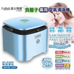 Fujitek富士電通 負離子兩用空氣清淨機FT-AP08