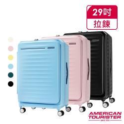 AT美國旅行者 29吋Frontec 1/9可擴充防盜避震飛機輪PC硬殼行李箱(多色可選)