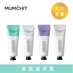 MUMCHIT 香氛護手霜 50ml 保濕 韓國原裝 原廠公司貨