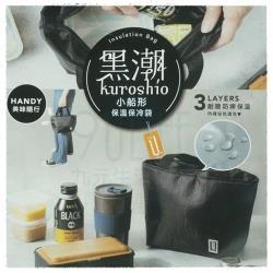 時尚黑小船形保溫保冷袋 保溫袋 保溫便當袋 保冰 保鮮 野餐採購 SB0756