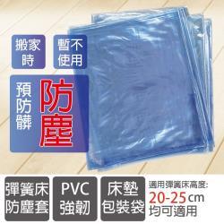 彈簧床PVC強韌防塵袋-150X188cm-1入