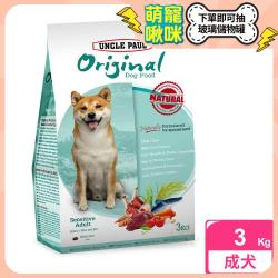 UNCLE PAUL 保羅叔叔田園生機狗食 3kg(室內/皮毛保健)