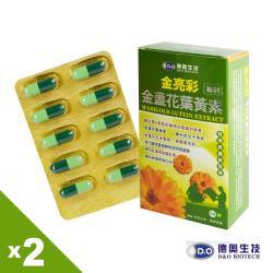 德奧專利金亮彩金盞花葉黃素x2盒(60粒/盒)