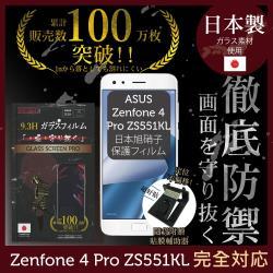 【INGENI徹底防禦】ASUS Zenfone 4 Pro ZS551KL 日本旭硝子玻璃保護貼 玻璃貼 保護膜 鋼化膜 (非滿版)