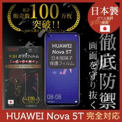【INGENI徹底防禦】HUAWEI nova 5T 日本旭硝子玻璃保護貼 保護貼 玻璃貼 保護膜 鋼化膜 (全膠滿版 黑邊)