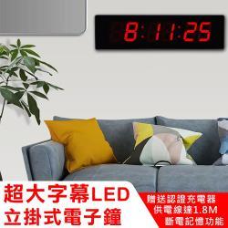 WIDE VIEW 48 x 13超大螢幕立掛式電子鐘(4813B)