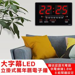 WIDE VIEW 33 x 20超大螢幕立掛式萬年曆電子鐘(HB3320-3)