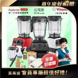 東森嚴選-【美國Vitamix】E320 探索者調理機2.0L 果汁機 養生綠拿鐵 獨家贈豪禮組(任選色)