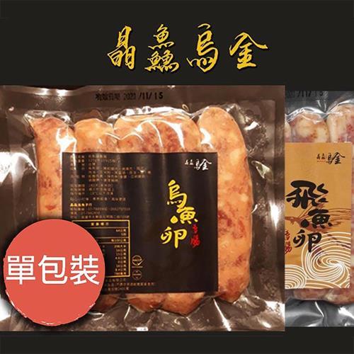 晶鱻烏金 飛魚卵香腸+烏魚卵香腸