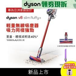 登記送帆布包+二合一吸頭↘Dyson戴森 V8 Slim Fluffy+ 輕量無線吸塵器-庫