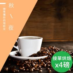 【精品級金杯咖啡豆】接單烘焙_秋夜咖啡豆(450gX4)