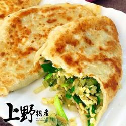 【上野物產】皮薄餡多 東北韭菜盒(120g±10%/40片/包)x5包