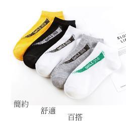 20入 拚色素色淺口短襪船型短襪